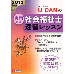 U-CANの社会福祉士速習レッスン 2013年版専門科目