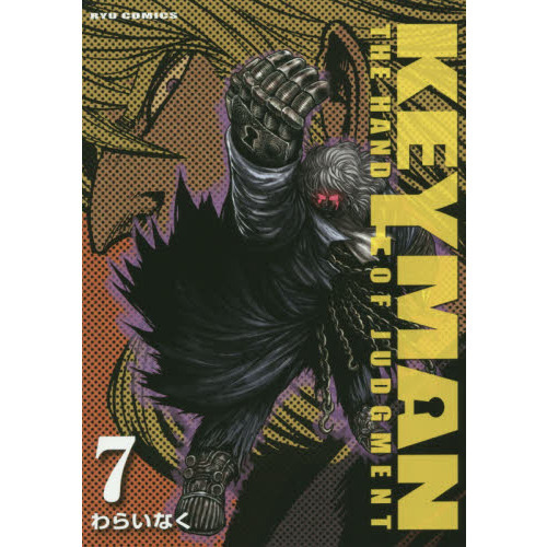 KEYMAN THE HAND OF 7