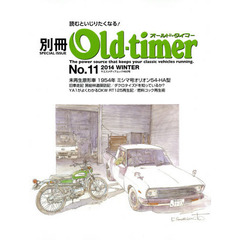 別冊Old‐timer No.11(2014WINTER)