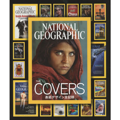 NATIONAL GEOGRAPHIC THE COVERS表紙デザイン全記録