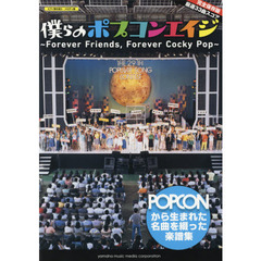 僕らのポプコンエイジ Forever Friends,Forever Cocky Pop