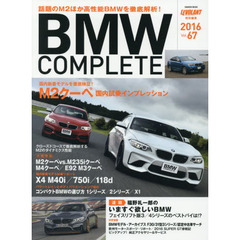 BMW COMPLETE vol.67(2016)