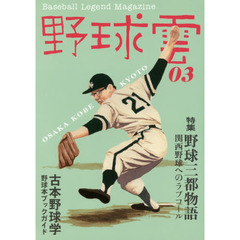 野球雲 Baseball Legend Magazine 03