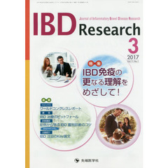 IBD Research Journal of Inflammatory Bowel Disease Research vol.11no.1(2017-3)