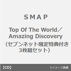 Top Of The World/Amazing Discovery(セブンネット限定特典付き3枚組セット)