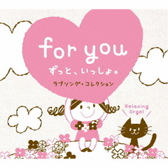 for you ?ずっと、いっしょ。