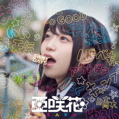 亜咲花「SHINY DAYS」DVD付盤 (CD+DVD)<セブンネット限定特典:ブロマイド(複製サイン&コメント入り)>