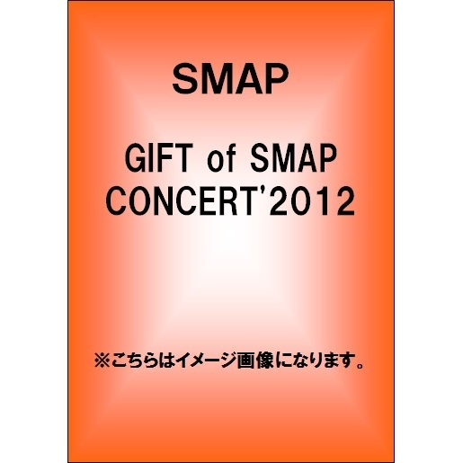 SMAP/GIFT of SMAP CONCERT'2012