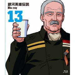 銀河英雄伝説 Blu-ray Vol.13(Blu-ray Disc)