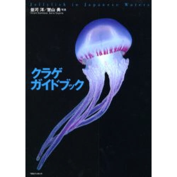 クラゲガイドブック Jellyfish in Japanese waters