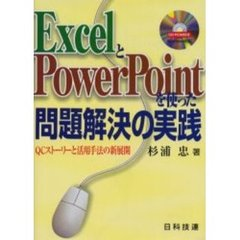 ExcelとPowerPointを使った問題解決の実践 QCストーリーと活用手法の新展開