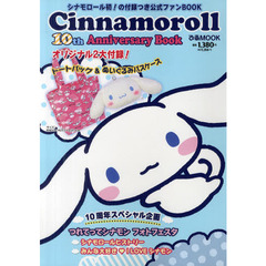 Cinnamoroll 10th Anniversary Book