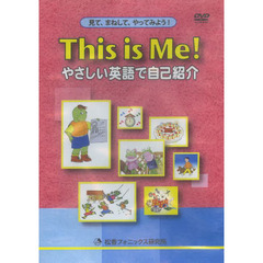This is Me! DVD