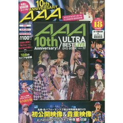 AAA 10th Anniversary!ULTRA BEST LIVE DVD BOOK