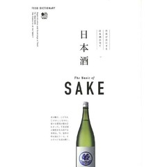 日本酒 (FOOD DICTIONARY)