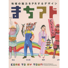 まちアド 地域の魅力をPRするデザイン COME TO MY TOWN! Effective Designs to Promote Local Communities