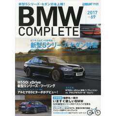 BMW COMPLETE vol.69(2017)