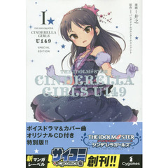 THE IDOLM@STER CINDERELLA GIRLS U149(1) SPECIAL EDITION