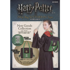 Harry Potter 2Way Bag SLYTHERIN Type (e-MOOK)