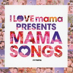 I LOVE mama PRESENTS MAMA SONGS
