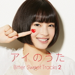 アイのうた Bitter Sweet Tracks 2 →mixed by Q indivi+