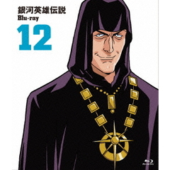 銀河英雄伝説 Blu-ray Vol.12(Blu-ray Disc)