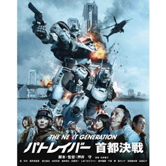 THE NEXT GENERATION パトレイバー 首都決戦(Blu?ray Disc)