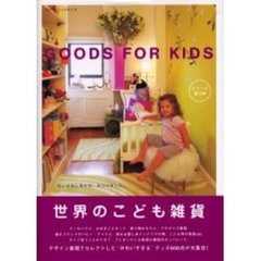 Goods for kids
