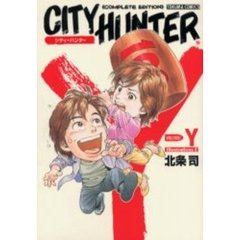 完全版 CITY HUNTER Y