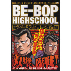 BE-BOP HIGHSCH 百鬼夜行編