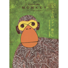 MONKEY vol.4(2014-15FALL/WINTER)