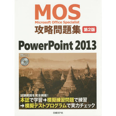 MOS攻略問題集PowerPoint 2013 Microsoft Office Specialist