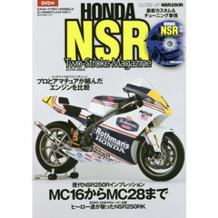 HONDA NSR CLOSE UP:NSR250R Two‐Stroke Magazine 歴代NSR250Rインプレッション