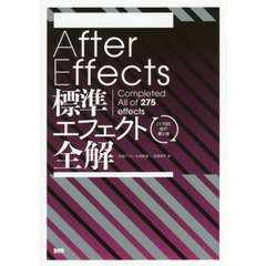After Effects標準エフェクト全解 Completed All of 275 effects
