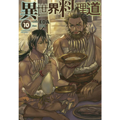 異世界料理道 Cooking with wild game. VOLUME10