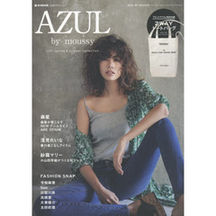 AZUL by moussy 2017 spring & summer collection (e-MOOK 宝島社ブランドムック)