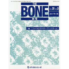THE BONE VOL.31NO.3(2017年秋号)
