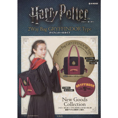 Harry Potter 2Way Bag GRYFFINDOR Type (e-MOOK)