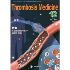 Thrombosis Medicine Vol.7No.4(2017-12)