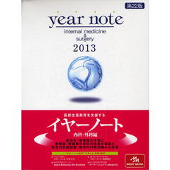 year note 内科・外科編 2013 5巻セット