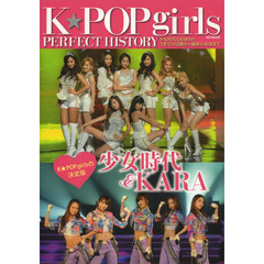 K★POP girls PERFECT HISTORY 少女時代&KARA K★POP girlsの決定版
