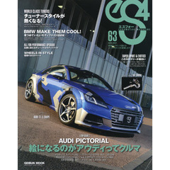 eS4 EUROMOTIVE MAGAZINE No.63(2016JULY)