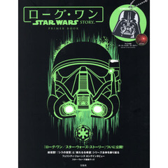 ローグ・ワンSTAR WARS STORY PRIMER BOOK