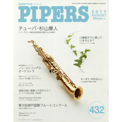 PIPERS 管楽器専門月刊誌 432(2017AUGUST)