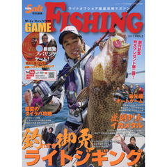 GAME FISHING Vol.2 2017年8月号
