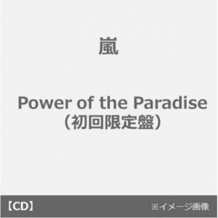 嵐/Power of the Paradise(初回限定盤)(CD+DVD)