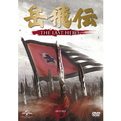 岳飛伝 -THE LAST HERO- DVD-SET 6
