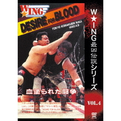 The LEGEND of DEATH MATCH/W★ING最凶伝説 Vol.4 DESIRE FOR BLOOD 血塗られた闘争 1992.4.5 後楽園ホール
