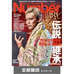 SportsGraphicNumber  (定期購読)