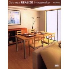 3ds max realize imagemaker